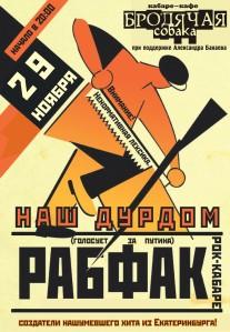 Izobrazhenie_v_rabfak